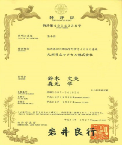 Japanese patent no. 4914338